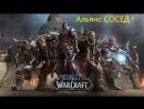 Worldofwarcraft Альянс СОСЕД . ЗА ОРДУ !