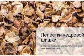 Эфирное масло из хвои и шишки сибирского кедра http://megrellc.com/products/essential_oil/