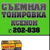 КСЕНОН СЪЁМНАЯ ТОНИРОВКА в Йошкар-Оле!Т.20-28-38