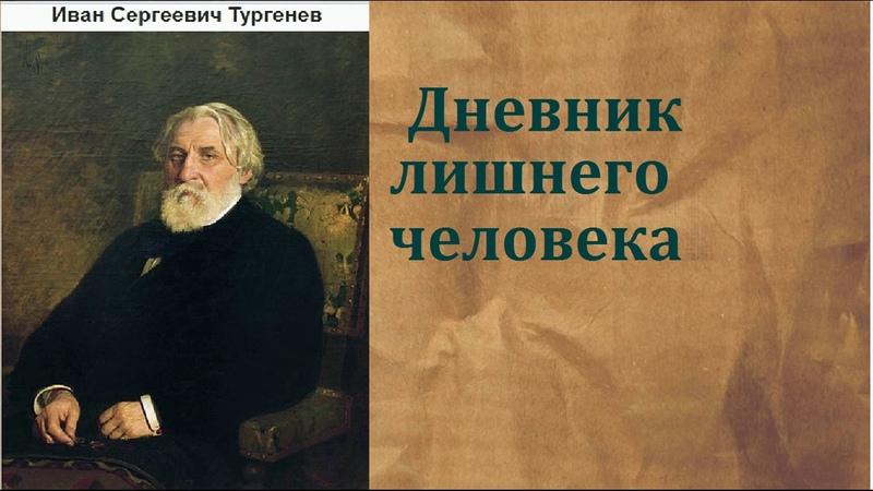 Иван Сергеевич Тургенев. Дневник лишнего человека. аудиокнига