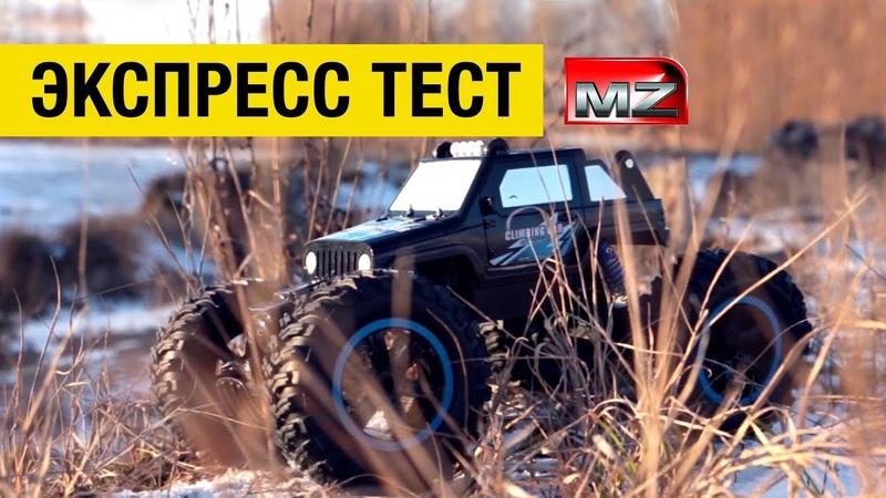 MZ 2836. Экспресс-тест радиоуправляемой игрушки от Hobbycenter.ru