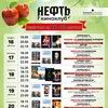 Киноклуб НЕФТЬ / Ярославль