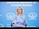 Еженедельный брифинг Марии Захаровой от 23.05.2019. Полное видео