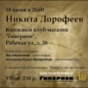 Никита Дорофеев - 18 июня в Гиперионе!