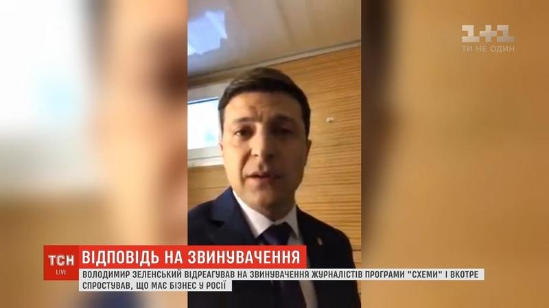 Ми працюємо й живемо в Україні Зеленський відреагував на звинувачення журналістів