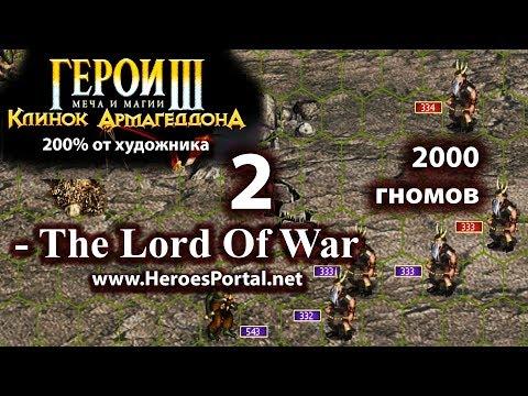 Heroes 3. 200%. The Lord of War. Только начал, а уже 2000 гномов против меня!