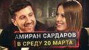 Амиран Сардаров в ОСТОРОЖНО, СОБЧАК ТРЕЙЛЕР