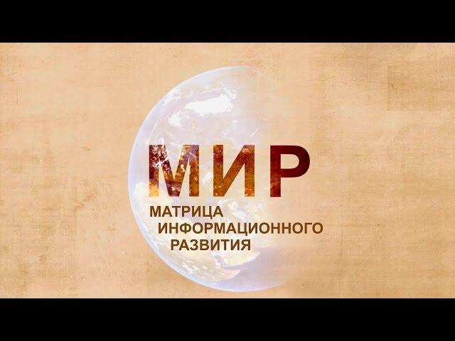 Матрица Информационного Развития-1. Язык программирования мироздания