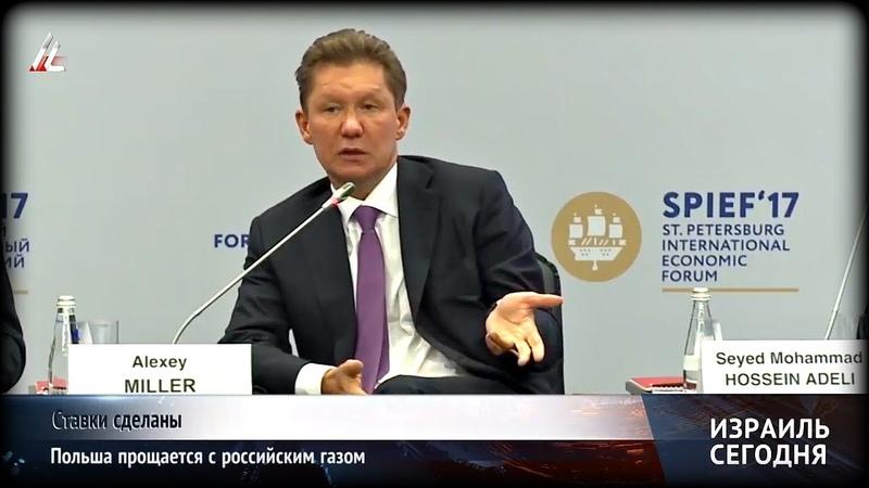 Польша прощается с российским газом
