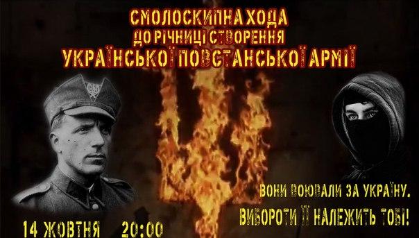 Марш националистических сил начался в Киеве - Цензор.НЕТ 8319