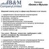 """Компания """"Бизнес и Музыка"""" (B&M Company Ltd)"""