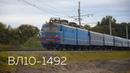 ВЛ10-1492 | № 41 Днепр - Трускавец