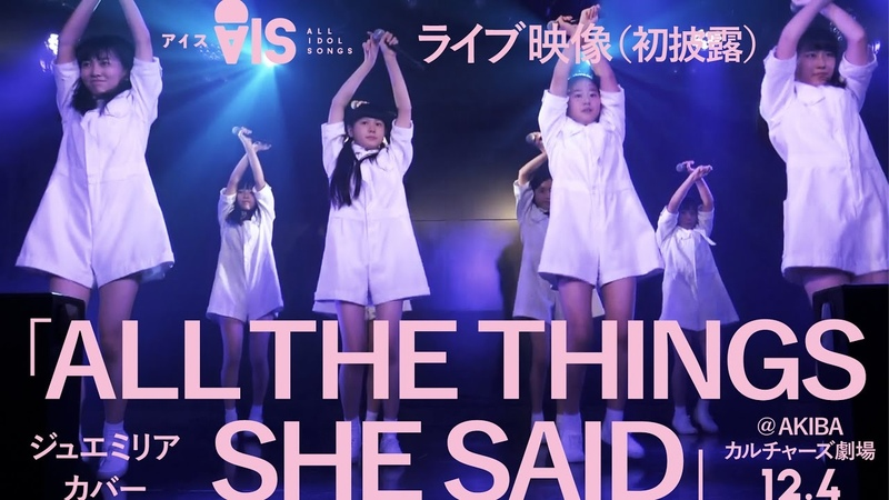 ジュエミリア カバー【「ALL THE THINGS SHE SAID」12.4ライブ映像(初披露)】AIS(アイス)
