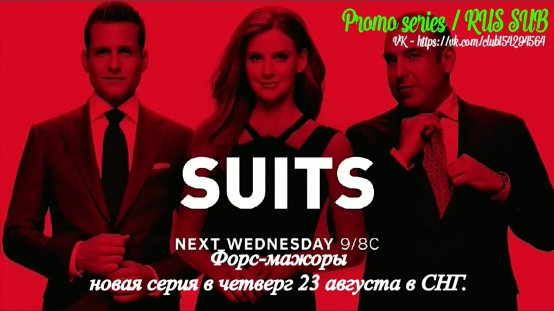 Форс-мажоры 8 сезон 6 серия - Промо с русскими субтитрами (Сериал 2011) -- Suits 8x06 Promo