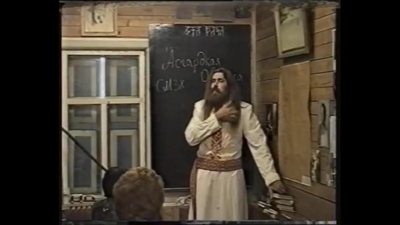 Тайные Знания Волхвов Курс 1. Наследие Предков История (урок 11. Общины Беловодья)
