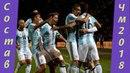 Что скажете Состав сборной Аргентины Чемпионат мира 2018