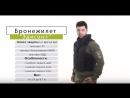 """Бронежилет """"Эдисон +"""" от пуль АКМ, СВД"""