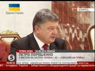 Речь Порошенко в Минске! То, что по русскому ТВ не покажут