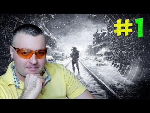 НОВАЯ РОССИЯ ☛ Прохождение Metro Exodus ☛ Серия 1