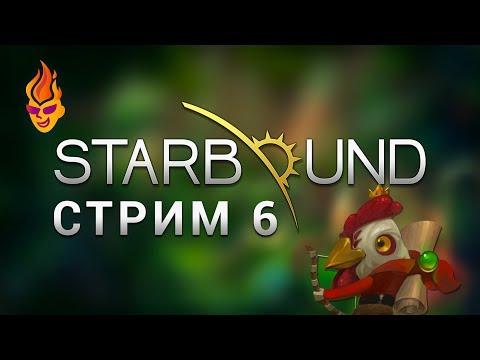 Starbound / Стрим 6