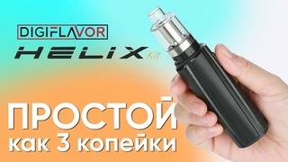 Digiflavor Helix KIT обзор на стартовый комплект