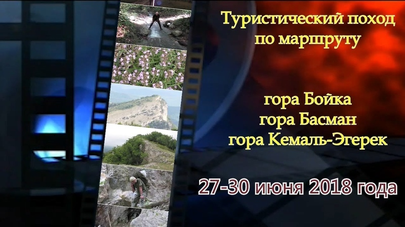 Туристический поход по маршруту: Гора Бойка - Басман - Кемаль-Эгерек (27-30.06.2018)