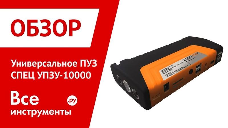 Обзор универсального пуско-зарядного устройства СПЕЦ УПЗУ-10000