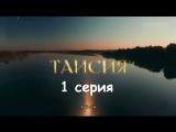 Таисия 1 серия ( Мелодрама ) от 15.09.2018