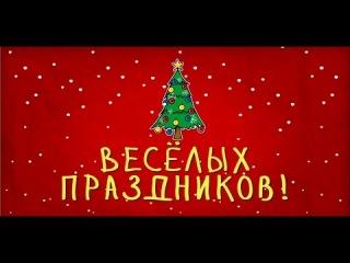 Весёлых праздников - Поздравительная видеооткрытка - новогодний футаж