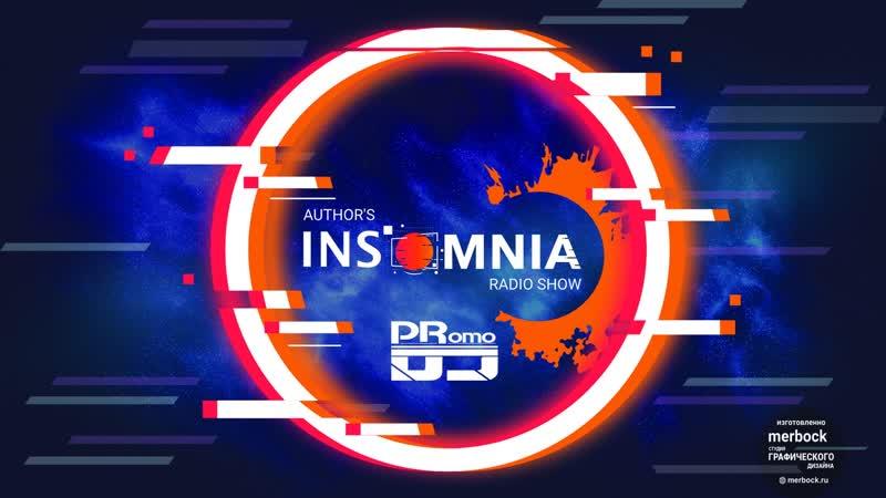 Authors Radio Show INSOMNIA DJ PRomo (ТВС 101,9FM) Гость DJ AZART Прямой эфир 23.03.2019