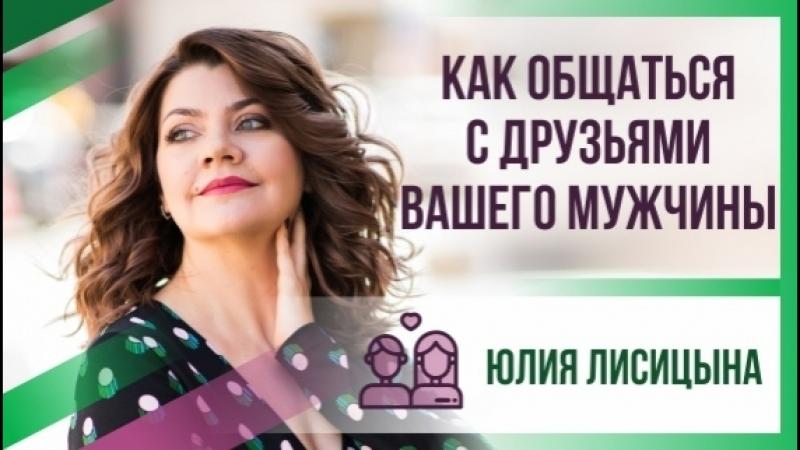 Юлия Лисицына Как общаться с друзьями вашего мужчины