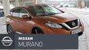 Nissan Murano 3-го поколения, идеальный компаньон для путешествий.