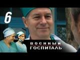 Военный госпиталь. 6 серия (2012). Драма @ Русские сериалы