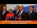 Отмену результатов выборов в Приморье надо начать с Уссурийска