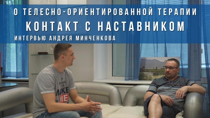 О телесно-ориентированной терапии. Контакт с наставником. Интервью Андрея Минченкова. Часть 4