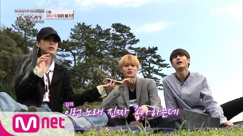[SHOW] Wanna One Go [3화] ′벌써 좋아♥′ 헤옹대의 잔디밭 청음회 180515 EP.19