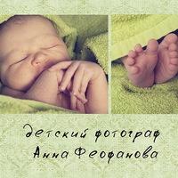 Анна Феофанова