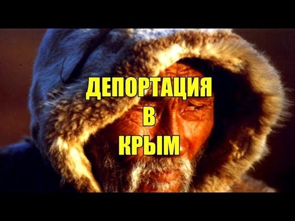 Срочно! Бесчеловечная Депортация в Крым!
