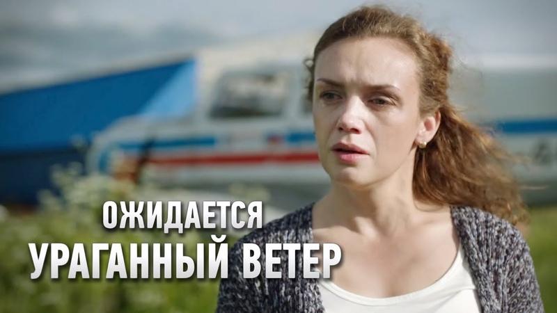 Ожидается ураганный ветер Фильм 201 Мелодрама @ Русские сериалы смотреть онлайн без регистрации
