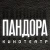 Кинотеатр «ПАНДОРА» 3D