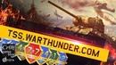 Как принять участие в турнирах TSS? Заработок cкилом голды в War Thunder.