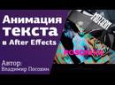 Курс Анимация текста в After Effects на Amlab.me. Автор: Владимир Посохин