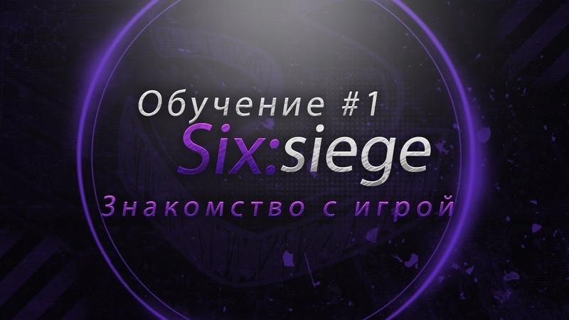 Tom Clancy's Rainbow Six Siege обучение 1 Знакомство с игрой смотреть онлайн без регистрации