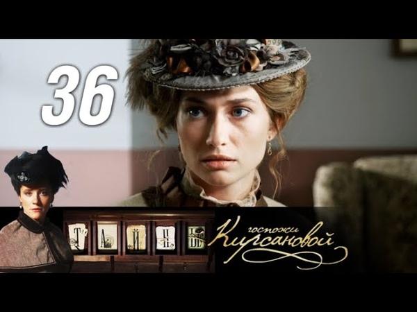 Тайны госпожи Кирсановой Дочь землемера 36 серия 2018 Исторический детектив @ Русские сериалы