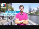 Karen Khachanov   Diary   Australian Open