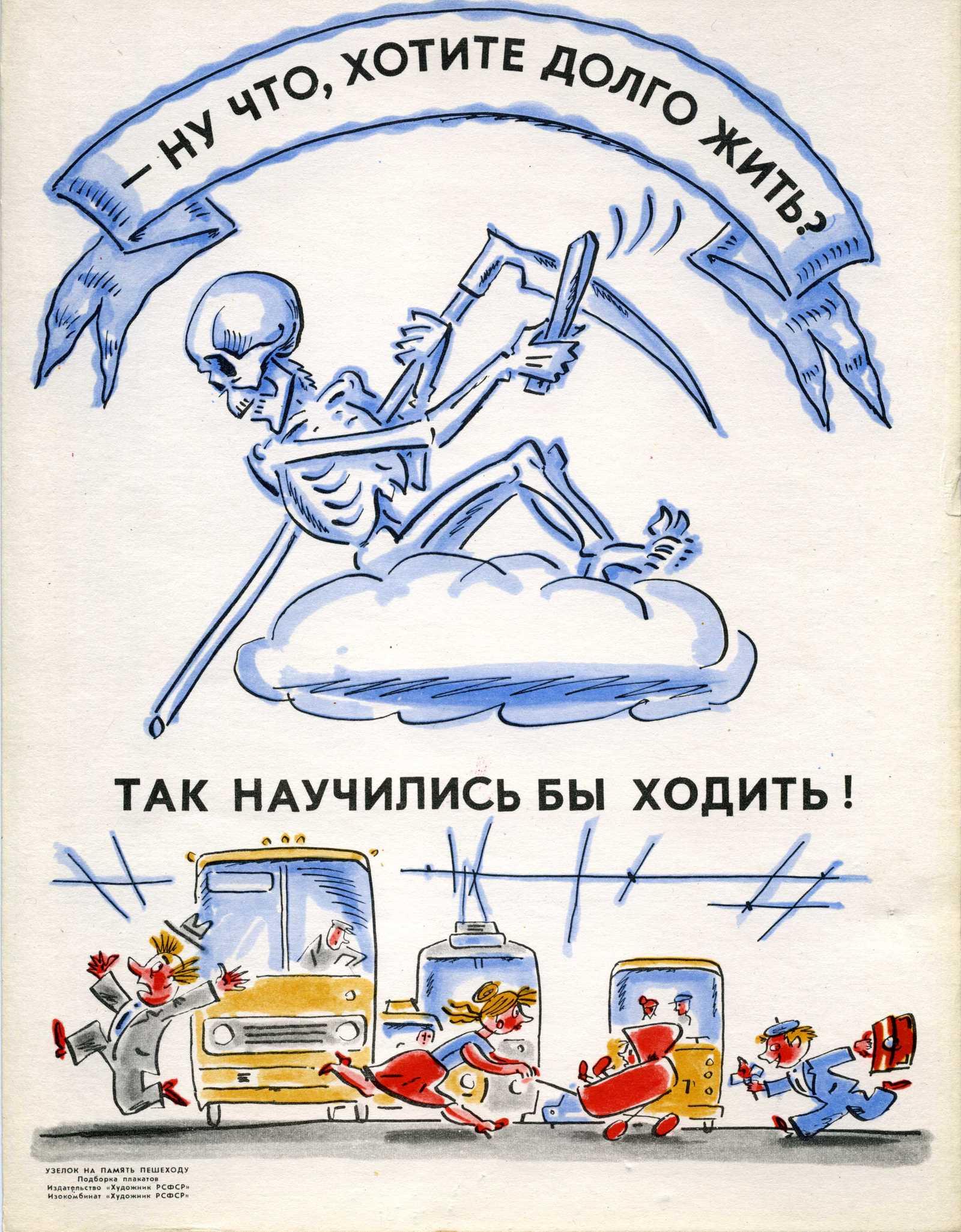 """""""Узелок на память пешеходу"""". Советские плакаты. Безопасность на дорогах"""