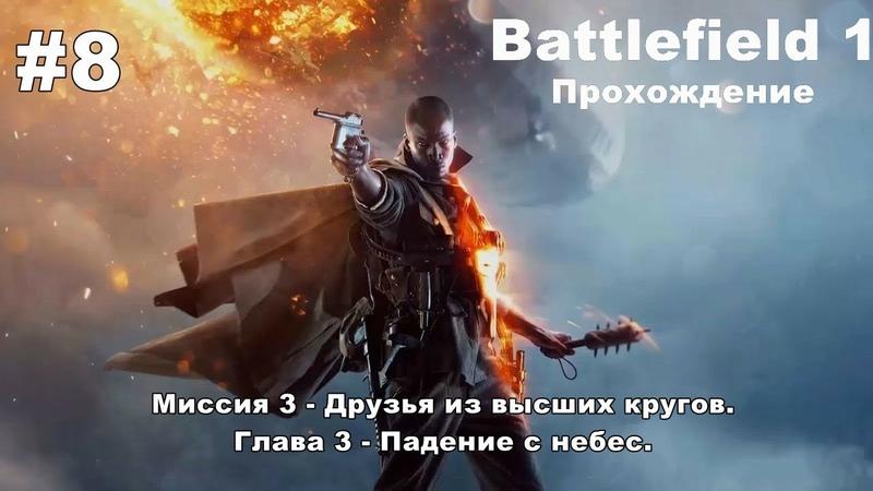 Battlefield 1: Миссия 3 - Друзья из высших кругов. Глава 3 - Падение с небес. 8