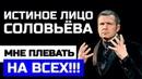 Ему плевать на всех Вседозволенность господина Соловьёва и его оскорбления простого народа