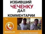Избивший Чеченку дал комментарии
