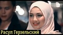 ЧЕТКАЯ ЧЕЧЕНСКАЯ ПЕКСНЯ 2018 2019 Расул Герзельский ас доьху хьоьга